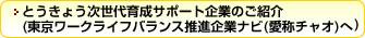 とうきょう次世代育成サポート企業のご紹介(東京ワークライフバランス推進企業ナビ(愛称チャオ)へ