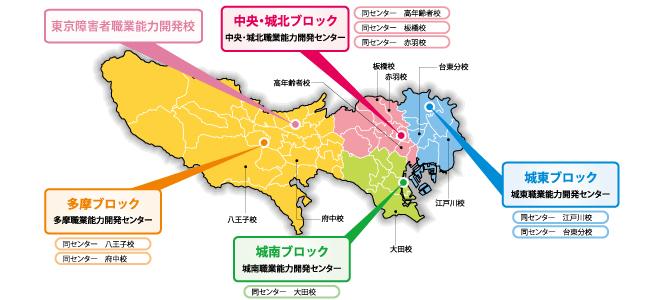都立職業能力開発センター | TOKYOはたらくネット