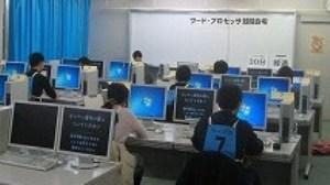 技能に関する競技大会等第12回東京障害者技能競技大会(東京アビリンピック)結果報告