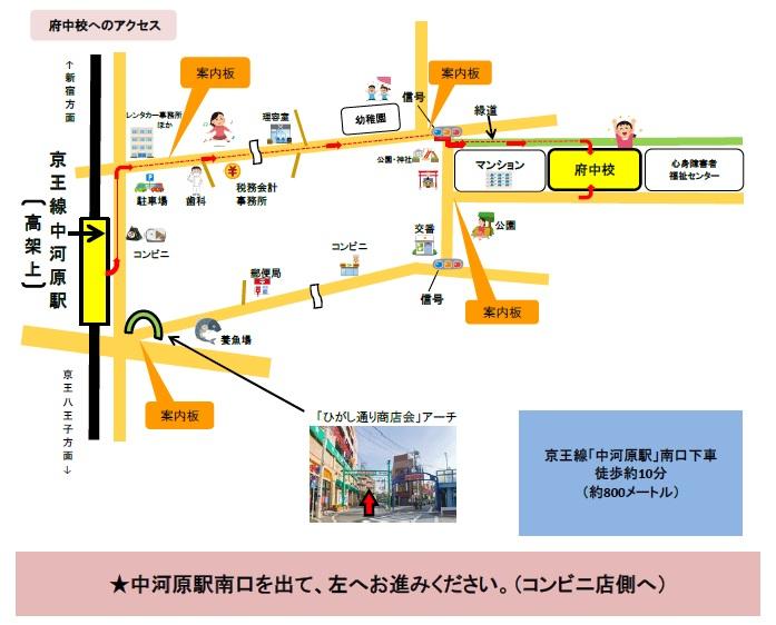 交通案内 | 東京都立多摩職業能力開発センター 府中校