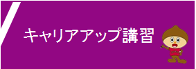 東京都立城東職業能力開発センター