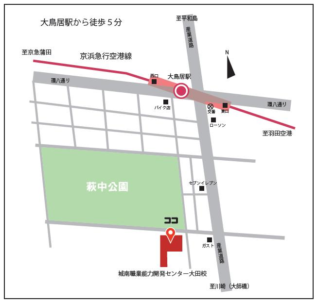 交通案内 | 東京都立城南職業能力開発センター 大田校