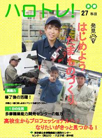 http://cms.hataraku.metro.tokyo.jp/vsdc/tama/harotore1.png