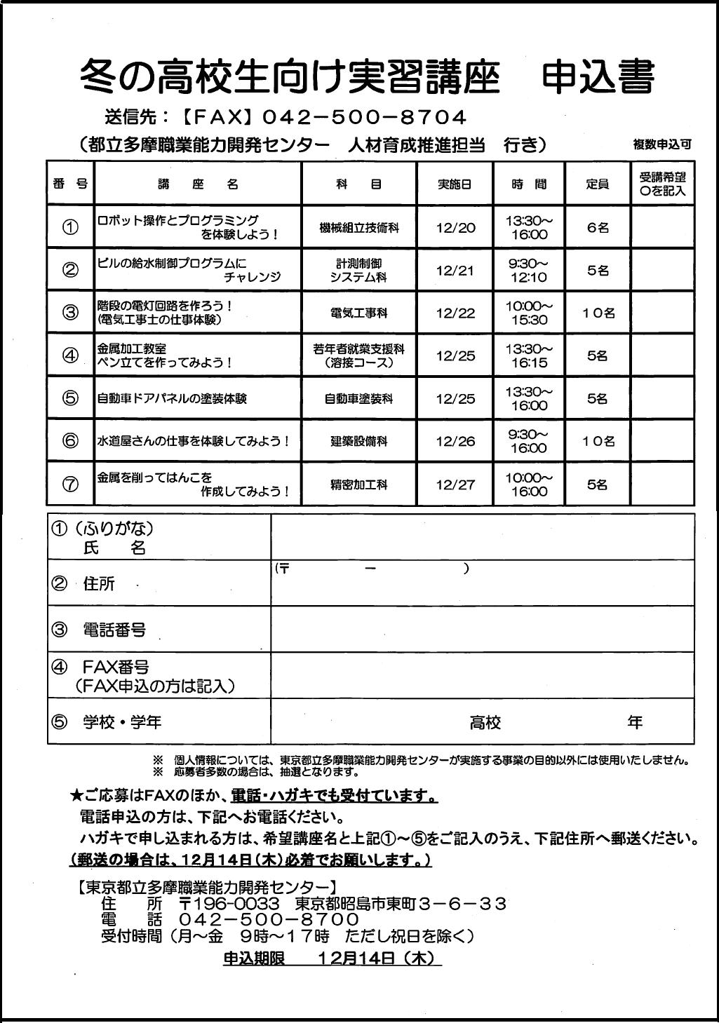 http://cms.hataraku.metro.tokyo.jp/vsdc/tama/koukou%20mousikomi.png